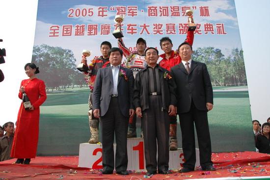 """2005年""""將軍商河溫泉杯""""全國越野摩托車大獎賽落幕"""