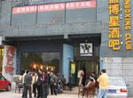 北京站赛场-蓝博星酒吧