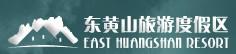 东黄山旅游度假区有限公司