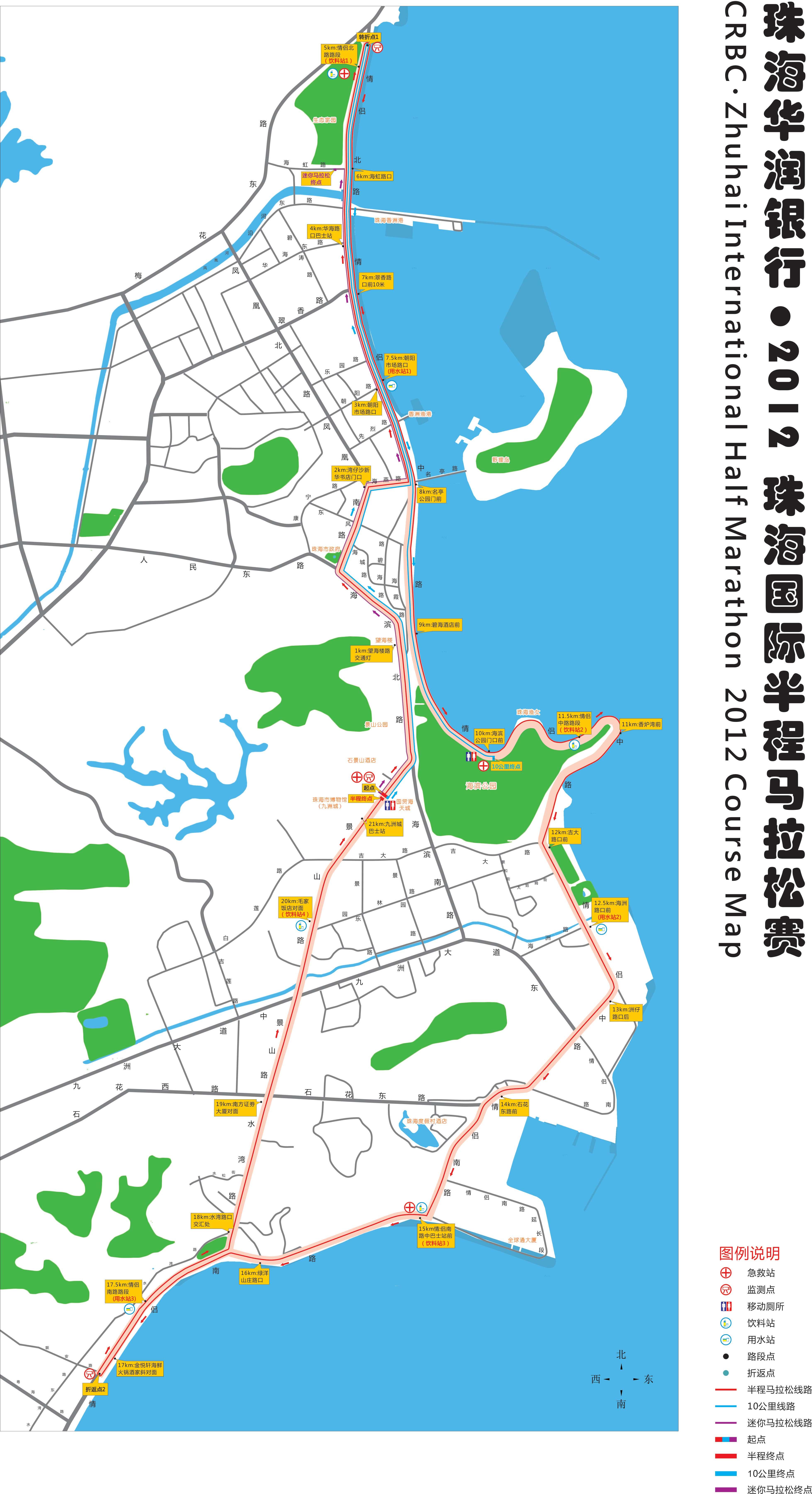 珠海国际半程马拉松比赛线路图; 2011珠海半程马拉松18日鸣枪; 高三噶