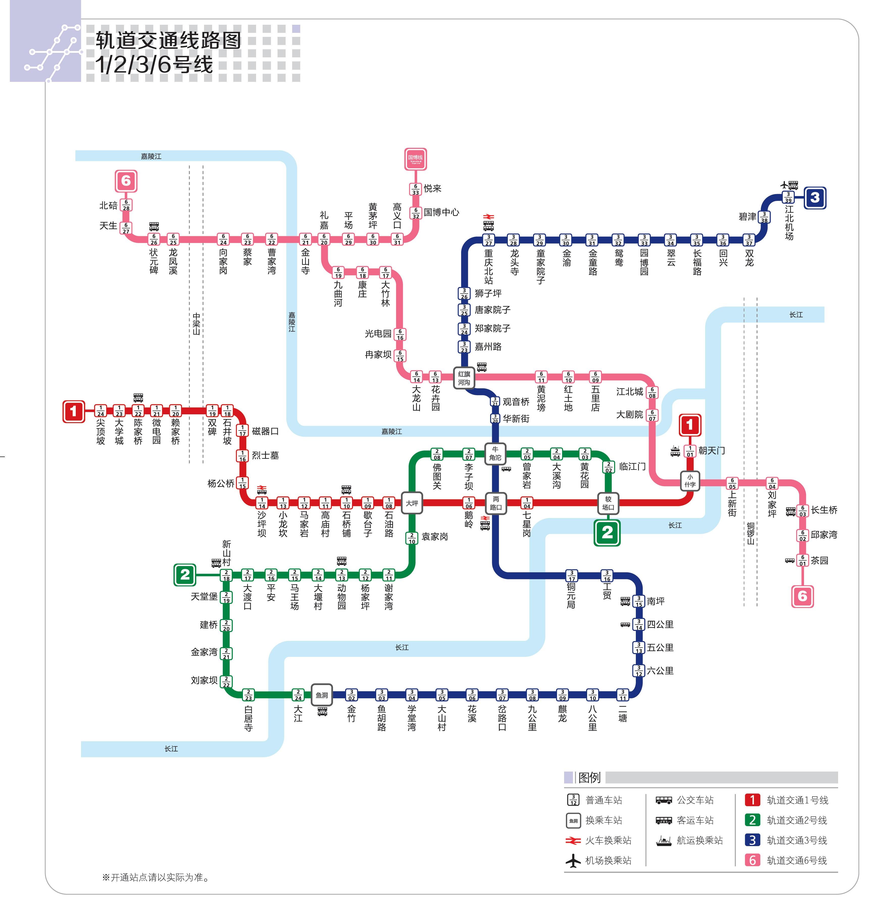 重庆轨道交通线路图