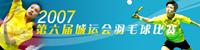 [专题]2007第六届城运会羽毛球比赛