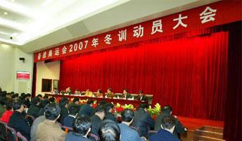 国家体育总局召开备战奥运07冬训动员大会