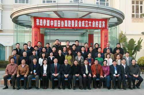 [视频]--中国田径协会路跑委员会在厦门成立
