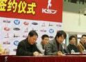 米高签约世界冠军