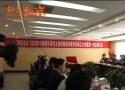 [视频]-好运北京中国俱乐部排球赛组委会成立
