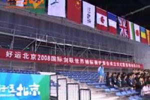 [视频]-08国际剑联世锦赛组委会暨誓师动员大会