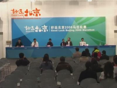 好运北京2008国际马拉松赛 男子赛后发布会