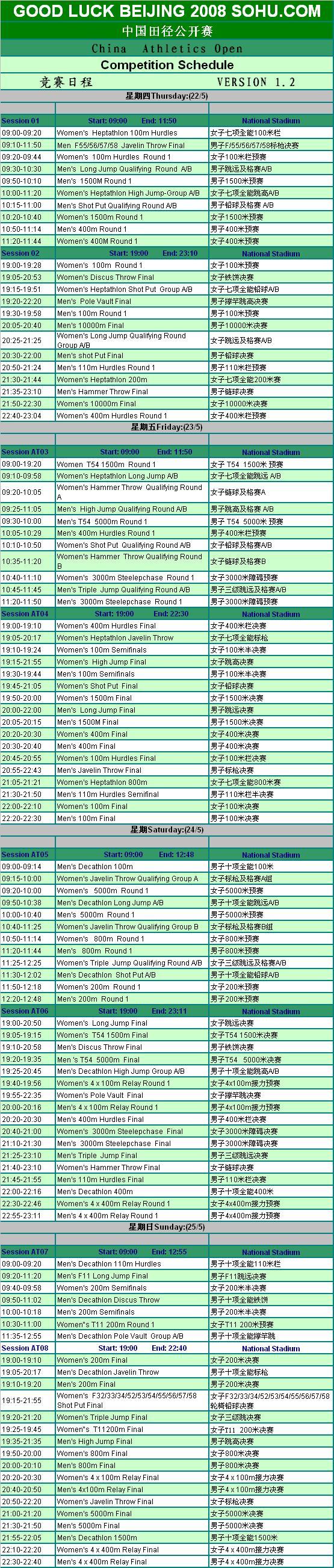 """【信息】""""好运北京""""中国田径公开赛 竞赛日程 - 名将之约 - 名将之约的体育(田径)教练博客"""