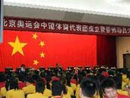 [视频]-北京奥运会中国代表团成立人数超往届