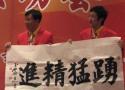[组图]拳跆管理中心举行盛大庆功宴 崔大林出席