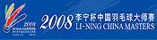 2008中国羽毛球大师赛专题