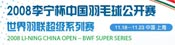 <font color='red'>2008李宁杯中国羽毛球公开赛</font>
