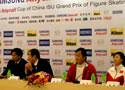 [组图]-08中国杯世界花样滑冰大奖赛新闻发布会