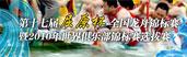"""""""屈原杯""""全国龙舟锦标赛暨2010世界俱乐部锦标赛"""