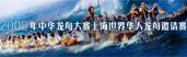 2009年中华龙舟大赛暨上海世界华人龙舟邀请赛
