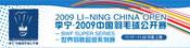 李宁2009中国羽毛球公开赛(中国上海)