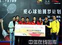 [组图]-中国公开赛 国羽与李宁公司联手献爱心