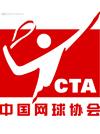 中国网球协会2010年竞赛计划和安排