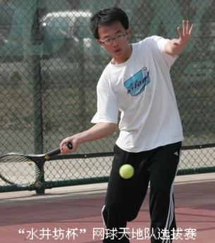 水井坊杯网球天地队选拔赛