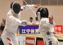 女子重剑世界杯南京站