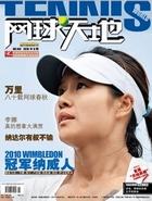 《网球天地》2010.8期