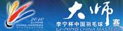 2010中国羽毛球大师赛