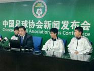 足协青少年赴海外培训情况介绍发布会