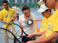 郑洁青少网球训练营