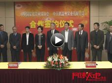 中央国家机关网协签约中天鹅