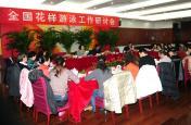 2011全国花游研讨会召开