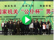 2012中央国家机关公仆杯网球赛