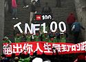 [组图]-北京国际越野赛5月举行 选手提前体验赛道