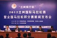 [视频]-2012兰州国际马拉松新闻发布会在京举行