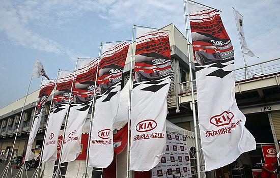 东风悦达起亚车队战旗飘扬在肇庆国际赛车场