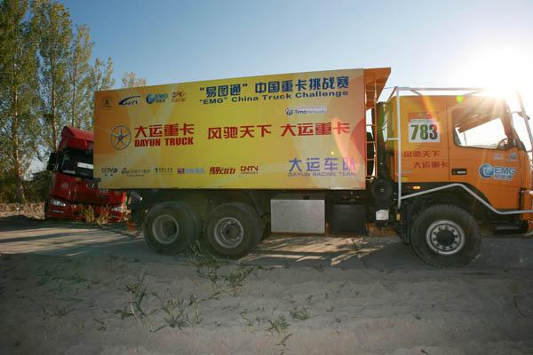 中国重卡挑战赛路演活动力邀大运重卡来支援环塔, 做为环塔拉力赛官方