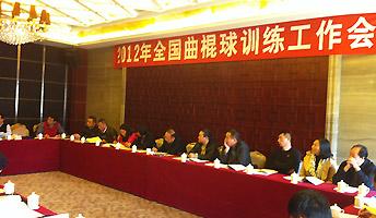 2012全国曲棍球训练工作会和教练培训班成都举行
