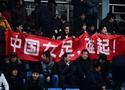 四国赛:中国0-1挪威