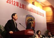 2012年上海校园足球联盟总结大会