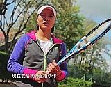 李娜教你打网球