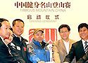 [组图]-2013中国健身名山登山赛在京启动