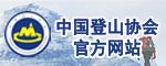 中國登山協會