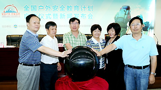 全国户外安全教育计划在京启动
