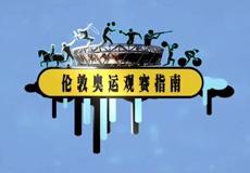 伦敦奥运观赛指南——马拉松
