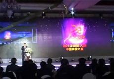 [视频]-2012中国田径之夜 陈定获最佳运动员