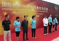 [视频]-国际田联百年庆典 奥运冠军现身助威