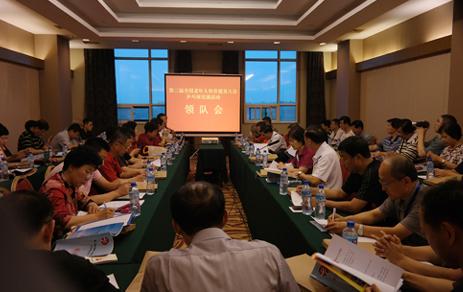 第二届全国老健会乒乓球交流活动领队会举行