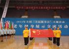 [组图]二届老健会正式启动 各代表团团旗入场