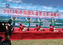 组图-2013年中国国际露营大会(新疆站)