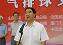 [图文]中国老年人体育协会副主席盛志国宣布开幕